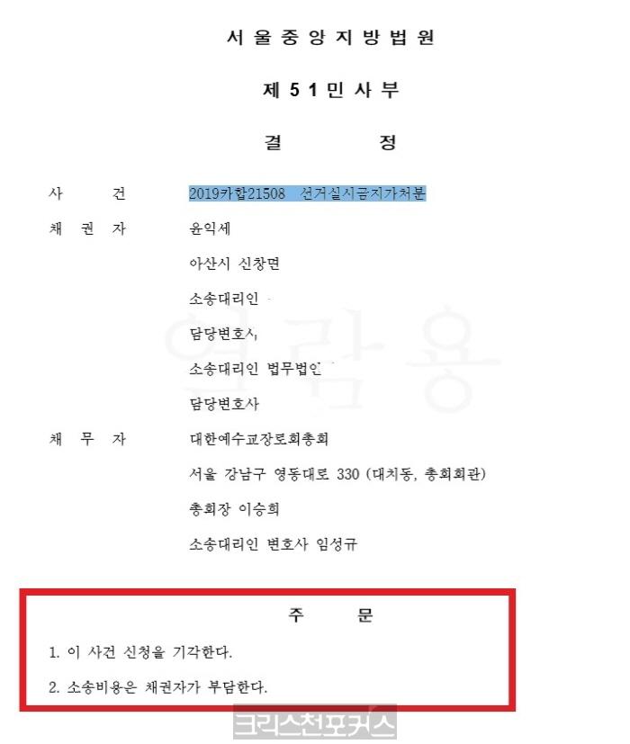 """윤익세 목사가 신청한 선거실시금지가처분 """"기각"""""""