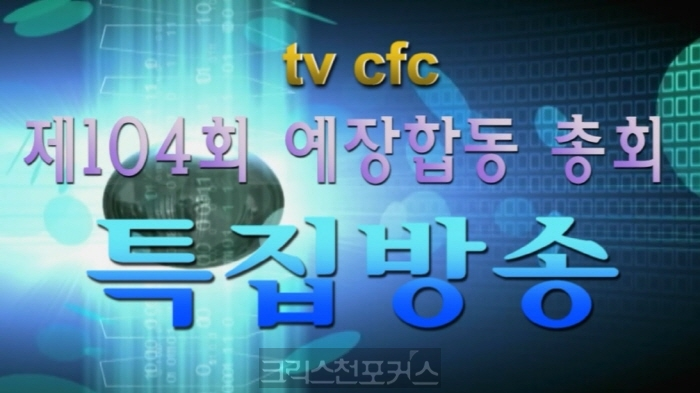 [CFC TV] 예장합동 제104회 총회 특집 방송1