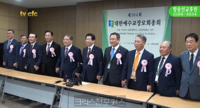 [CFC TV] 합동총회 특집6, 총회 임원 기자회견 실황