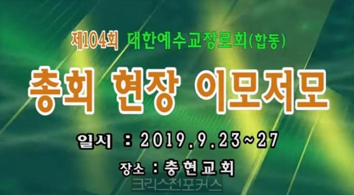 [CFC TV] 합동총회 특집7, 총회 현장 이모 저모