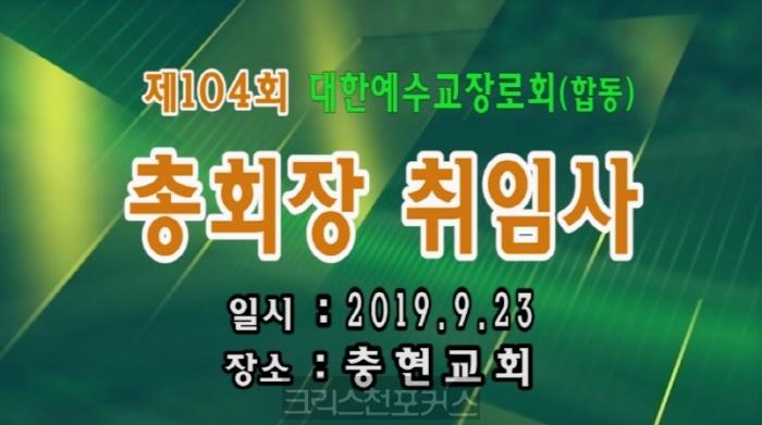 [CFC TV] 합동총회 특집8, 김종준 총회장 취임사