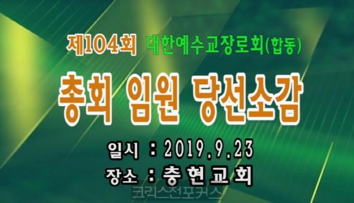 [CFC TV] 합동총회 특집9, 총회 임원 당선 소감