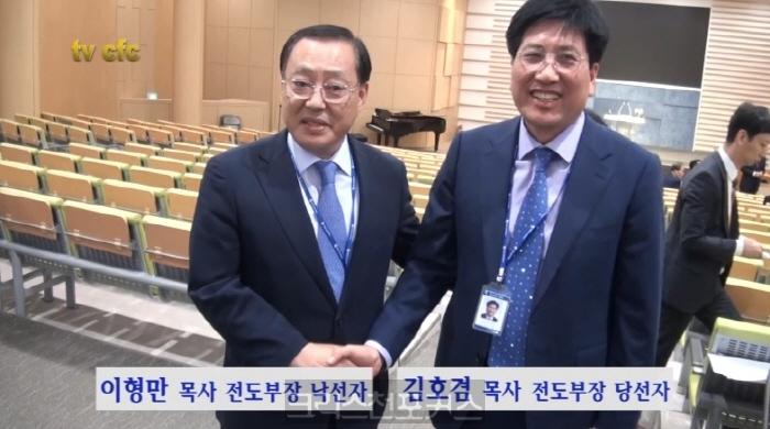 [CFC TV] 합동총회 특집10, 전도부장 1표차 당락 결정