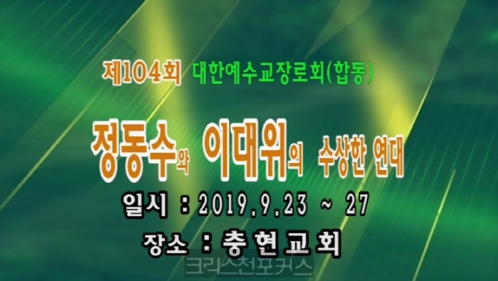 [CFC TV] 합동총회 특집14, 정동수와 이대위의 수상한 연대