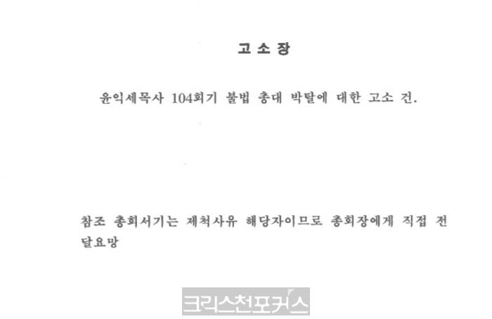 윤익세 목사, 제103회 천서검사위원 고소