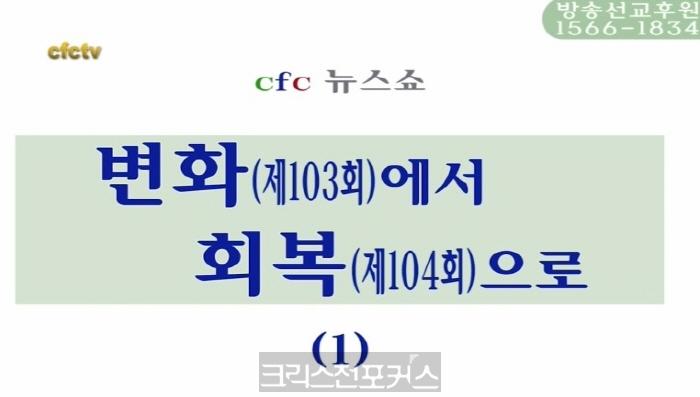 [CFC뉴스쇼] 제104회 총회, 변화에서 회복으로(1)
