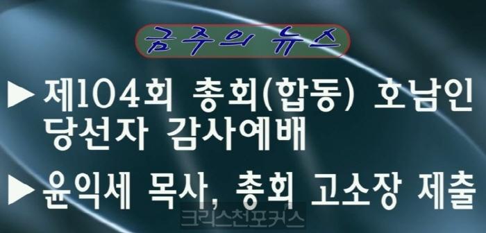 [CFC TV] 주간뉴스 10월 12일