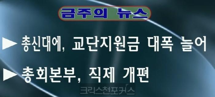 [CFC TV] 주간뉴스 10월 21일