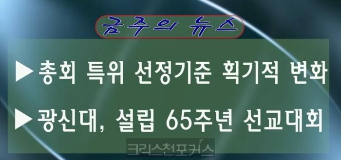 [CFC TV] 주간뉴스(10월 23일)