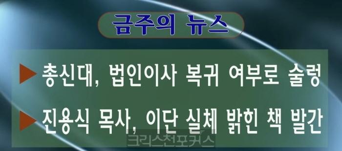 [CFC TV] 주간뉴스(10월 28일)