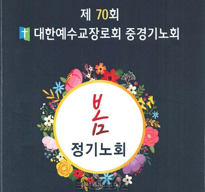 [특집] 중경기노회 이래도 되나?