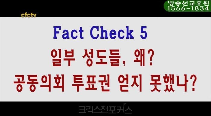 [CFC TV] 장암교회 임시공동의회 팩트첵크(2)