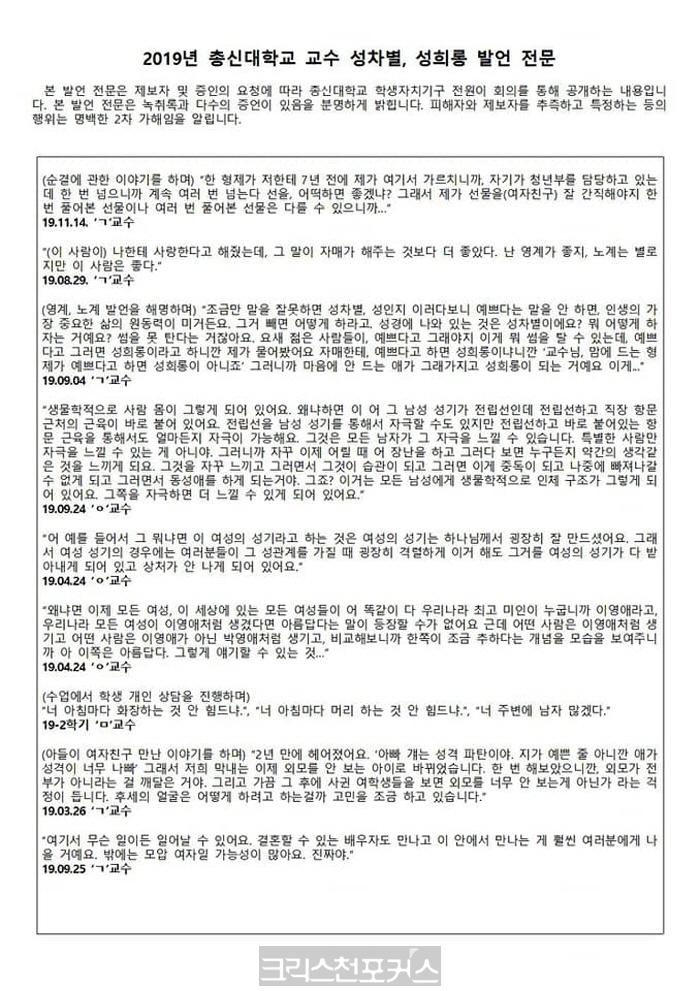 [사설] 총신대 교수들 성희롱 사태 파문, 오호 통재라!