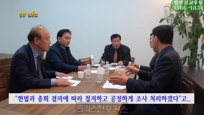 """[CFC NEWS] 교회실사처리위, """"총회 법질서 바로 세우겠다"""" 다짐"""