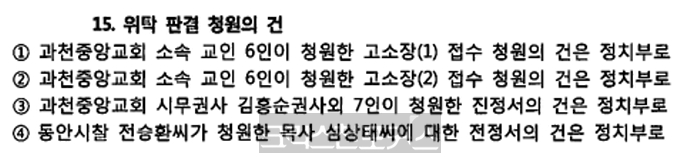 [특집] 중경기노회 이래도 되나?(2)