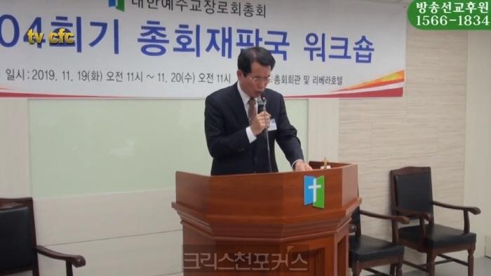 [CFC 소식] 재판국, 위크숍 갖고 재판의 공정성 다짐