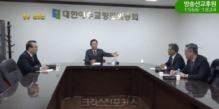 [CFC소식] 총회 임원 서기단, 분쟁 노회 해결 메뉴엘 마련한다