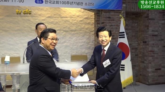 [CFC소식] 김종준 총회장, 한국장로교총연합회 상임회장 피선