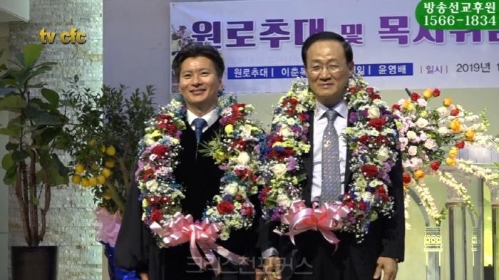 [CFC소식] 이춘복 목사, 40년 목회 마무리 후 원로 추대