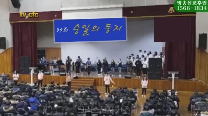 [CFC소식] 광주 숭일고, '열린 축제의 장, 숭일의 둥지' 성료