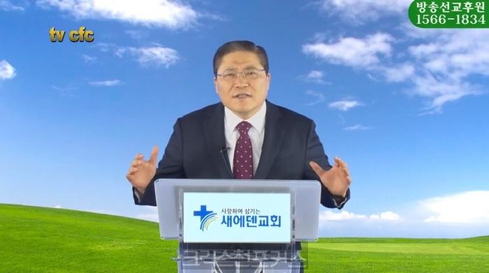 [CFC특집] 소강석 목사, 다시 교회를 세워라(목회자 세미나)