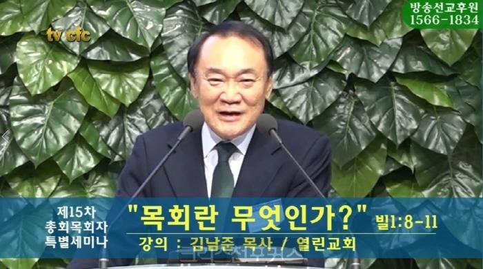[CFC특집] 김남준 목사, 목회란 무엇인가(목회자 세미나)