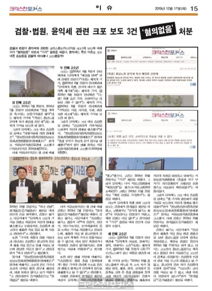 크리스천포커스 지면판 발행, 언론(신문·방송) 사역 새지평 열어