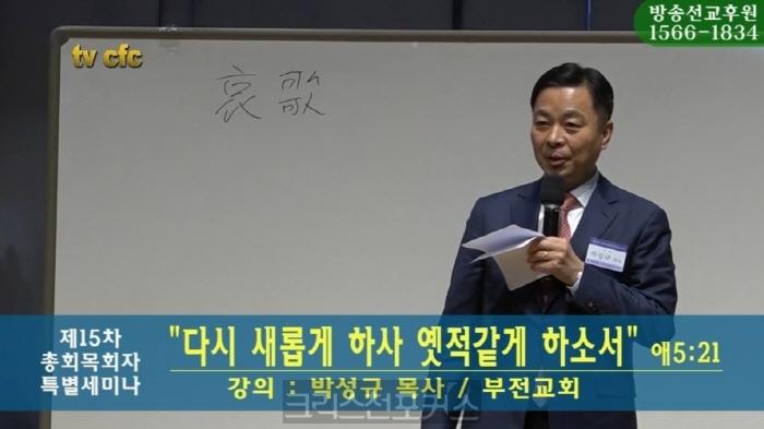 [CFC특집] 박성규 목사, 다시 새롭게 하사 옛적같이 하소서(목회자 세미나)