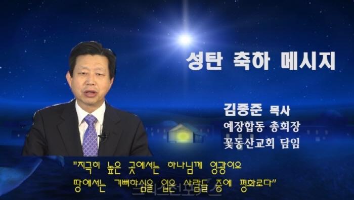 [CFC특집] 예장합동 김종준 총회장 성탄 메시지