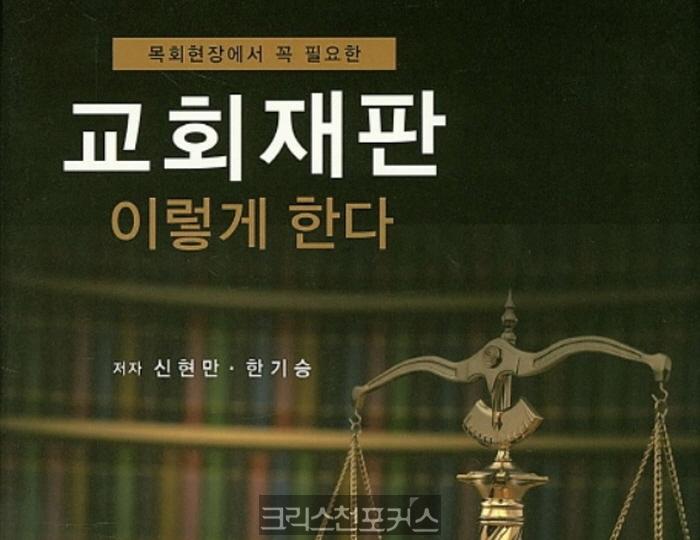 [특별기고] 신현만 목사, 치리회 동일체의 원칙