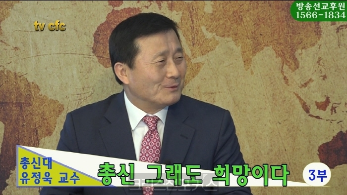 [CFC대담] 前 총신대 유정욱 교수, 총신 그래도 희망이다(3부)
