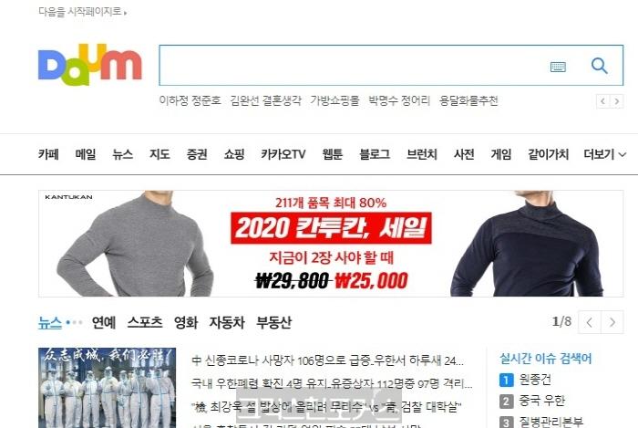 뉴스제휴평가위원회, 2019년 하반기 뉴스 제휴 평가 결과 발표