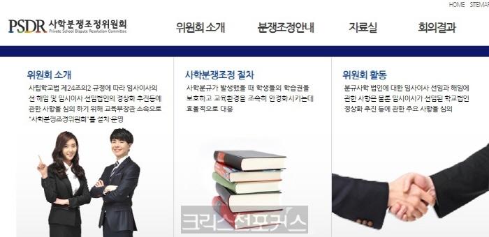 사학분쟁조정위원회, 총신대 정상화 추진 불가 결정 내려