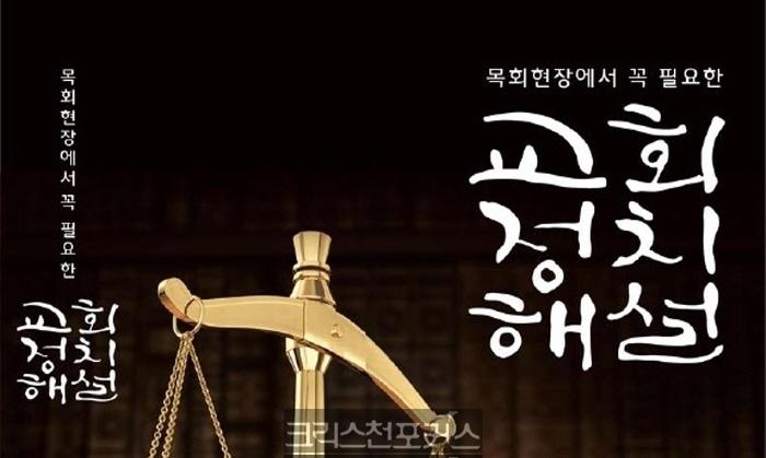 [특별기고] 총회 재판 계류 중인 위임목사 권고 사임 결의 언어도단