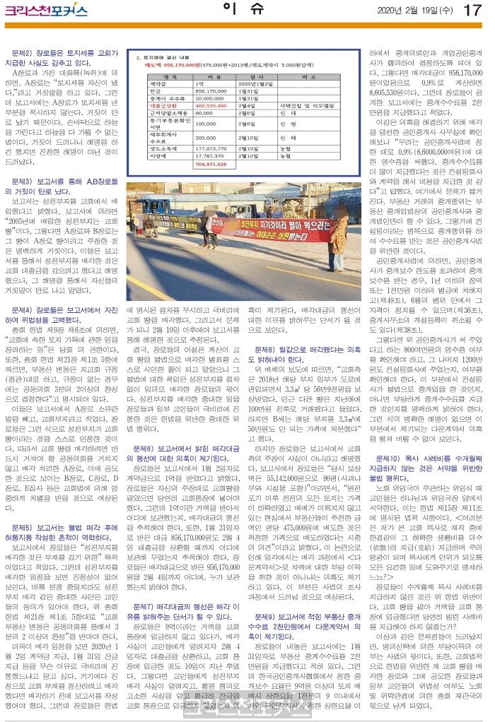 크리스천포커스 89호 지면판 전국교회 무료 배포