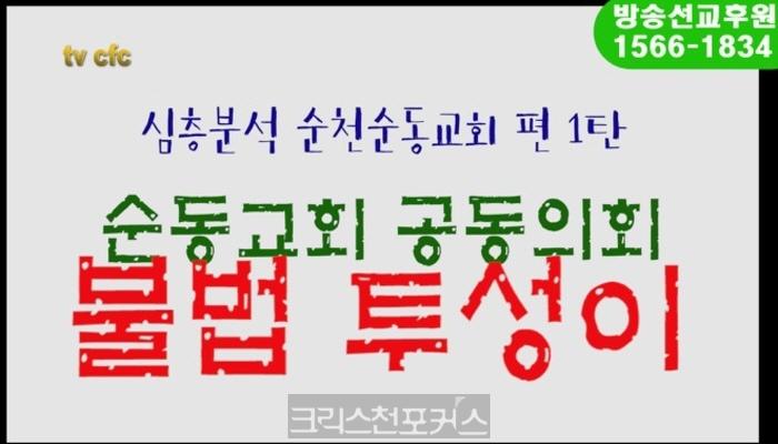 [CFC뉴스쇼] 심층분석(1) 순동교회 공동의회 불법투성이!