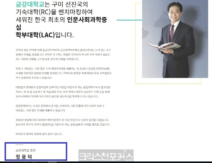 [속보] 총신대 정용덕 법인이사장, 금강대학교 총장 선임