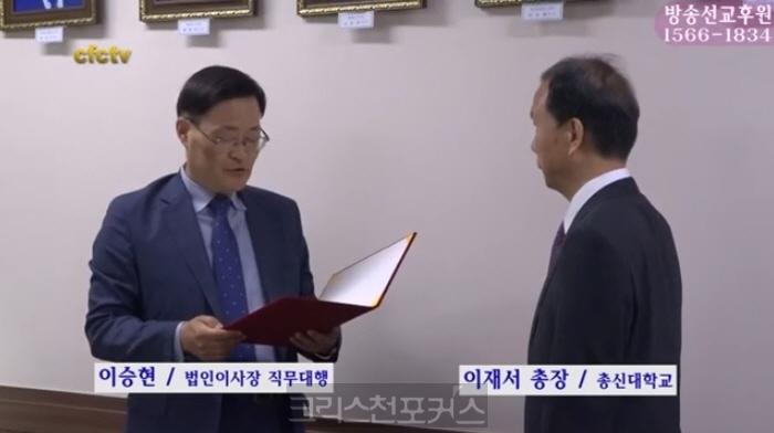 총신대 법인이사장 직무대행 이승현 이사 선임