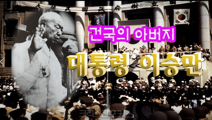 [CFC특집] 이승만 그는 누구인가?(제1부)