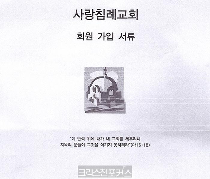 사랑침례교회 정동수목사 '성경사기꾼' 고소건 패소