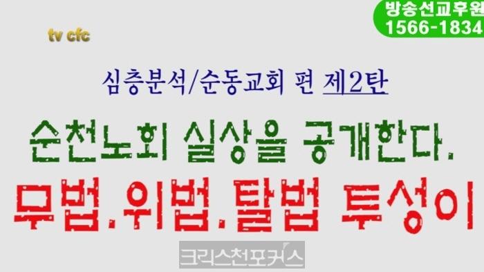 [CFC뉴스쇼]심층분석(2) 순천노회 실상 공개: 무법·위법·탈법·불법투성이