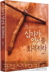 """[발행인칼럼] """"송삼용의 십자가 영성"""" 제작 소회(所懷)"""