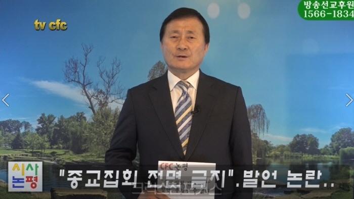"[CFC논평] ""종교집회 전면 금지"" 발언, 용납할 수 없다"