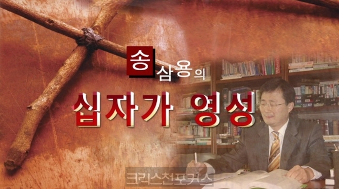[CFC특집] 송삼용의 십자가 영성(1)