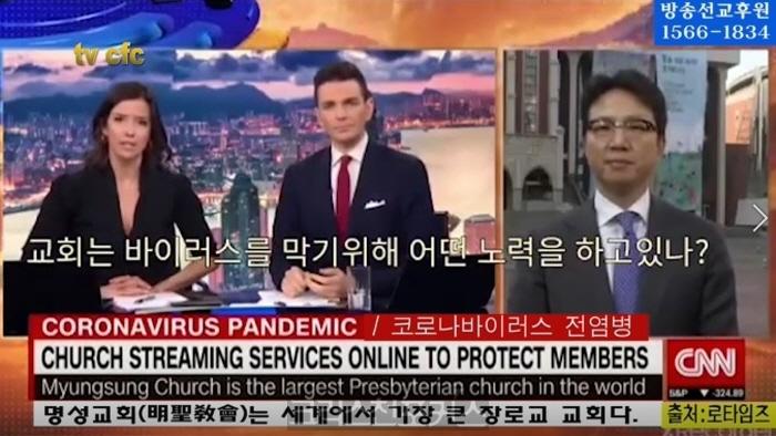 [CFC NWES] 미국CNN 명성교회 김하나 목사 인터뷰