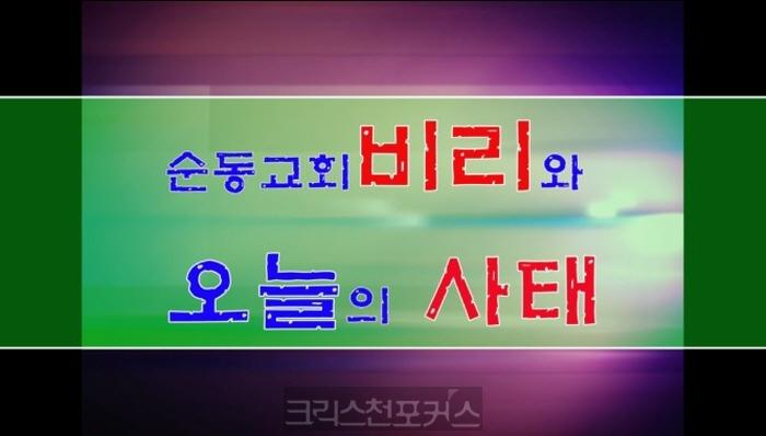 [CFC뉴스쇼] 심층분석(4) 순동교회 사태의 진실