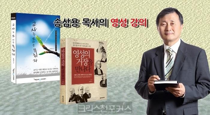 [CFC강좌] 송삼용 목사, 개혁주의 영성신학