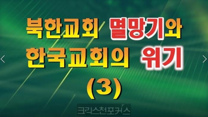 [CFC특집] 북한교회 멸망기와 한국교회의 위기(3)