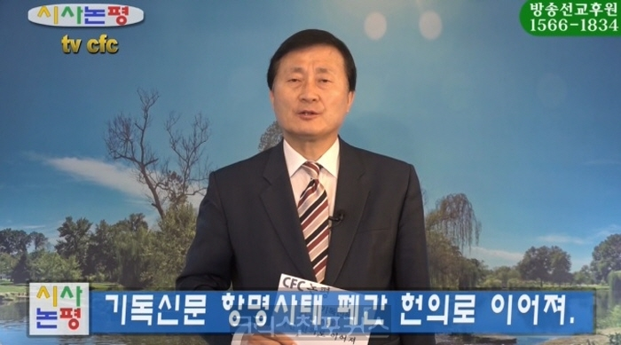 [CFC논평] 교단지 기독신문 항명사태, 폐간 헌의로 번져