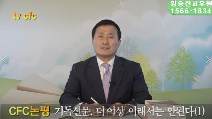 [CFC논평] 기독신문, 더이상 이래서는 안된다(1)